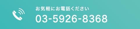 お気軽にお電話ください 03-5926-8368